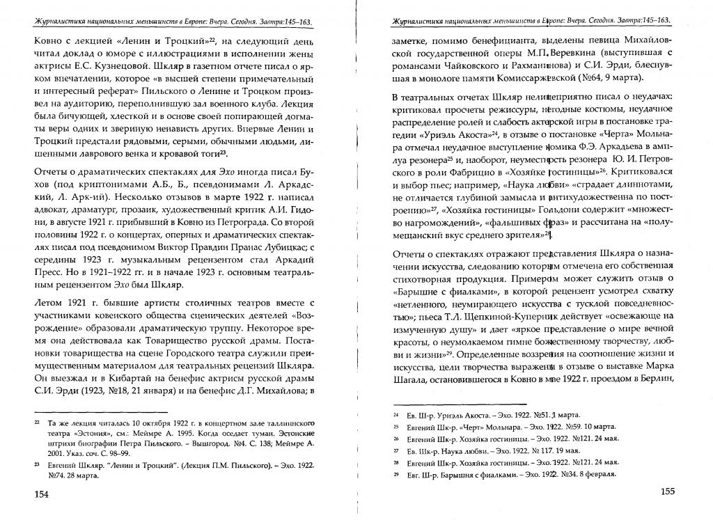 Журналисткая деятельность Е. Л. Шкляра