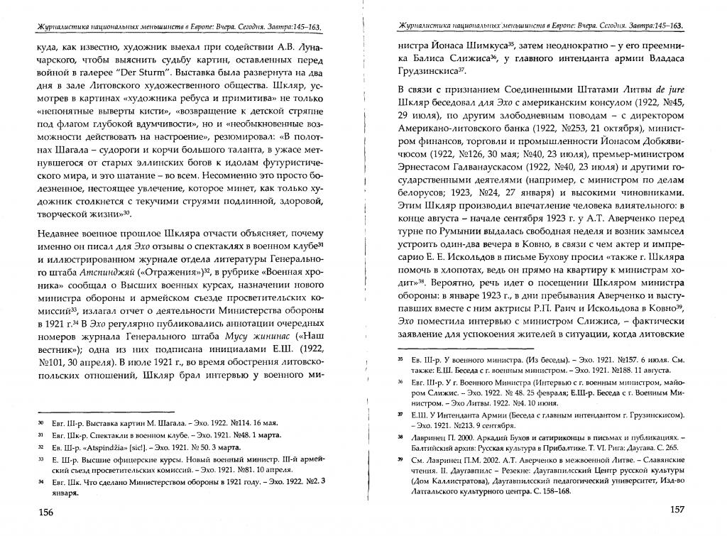 Журналистская деятельность Е. Л. Шкляра