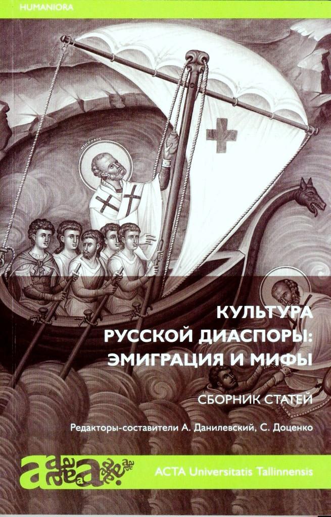 Культура русской диаспоры: эмиграция и мифы. Таллинн, 2012